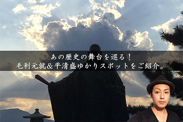 宮島 歴史
