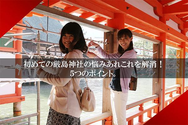 初めての厳島神社観光
