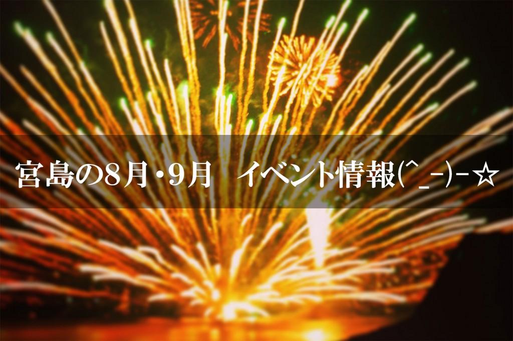 宮島イベント情報