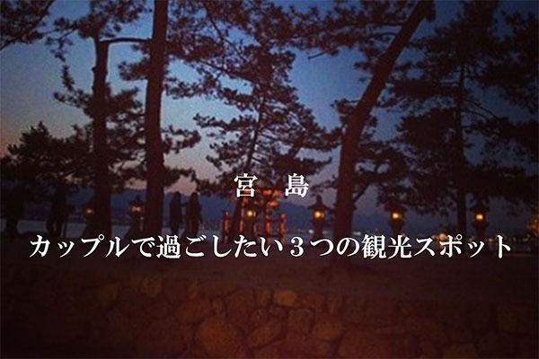宮島 カップル