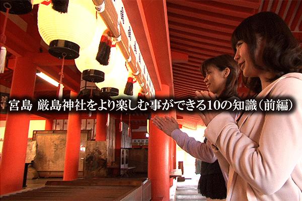 宮島厳島神社をより楽しむ事ができる10の知識(前篇)