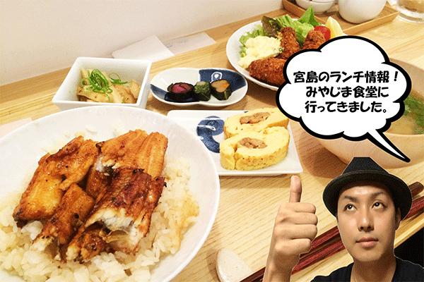 みやじま食堂
