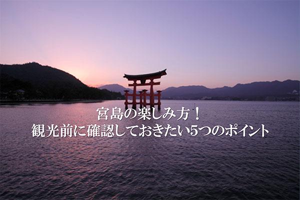宮島を楽しむブログ