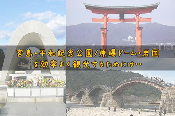 広島、平和記念公園.岩国を効率よく観光するには