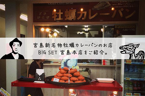 牡蠣カレーパン BIG-SET 宮島本店