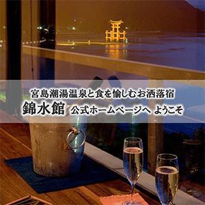 錦水館公式ホームページ