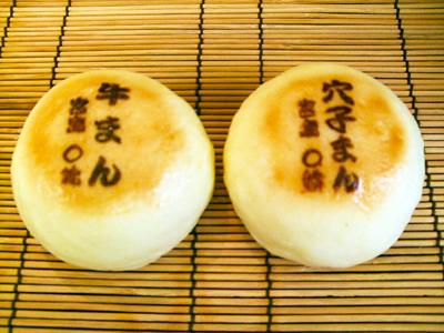 宮島蒸し饅