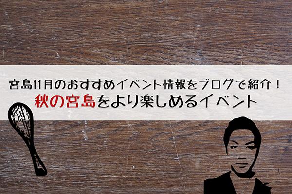 宮島11月のイベント情報