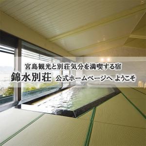 錦水別荘公式ホームページ