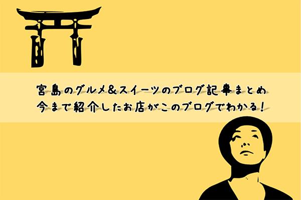 宮島 グルメ スイーツ
