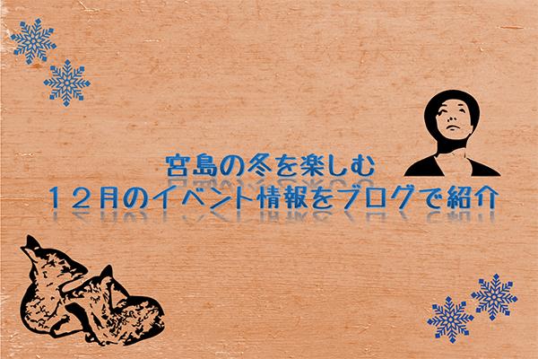 宮島12月のイベント情報