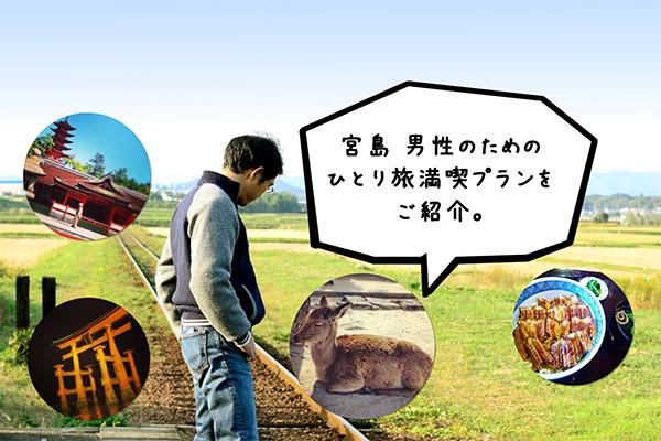 宮島 男ひとり旅