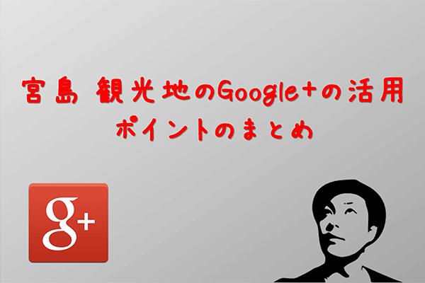 Google+まとめブログ