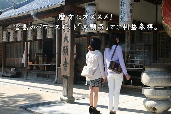 歴女にオススメ!宮島のパワースポット「大願寺」でご利益参拝