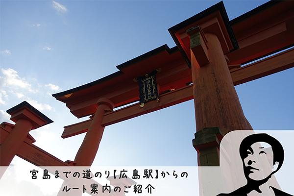 宮島までの道のり【広島駅】からのルート案内のご紹介