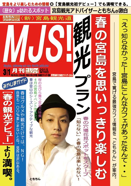 MJS!春号