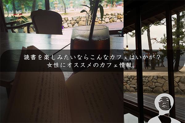 宮島 カフェ