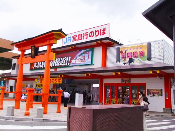 宮島口イメージ