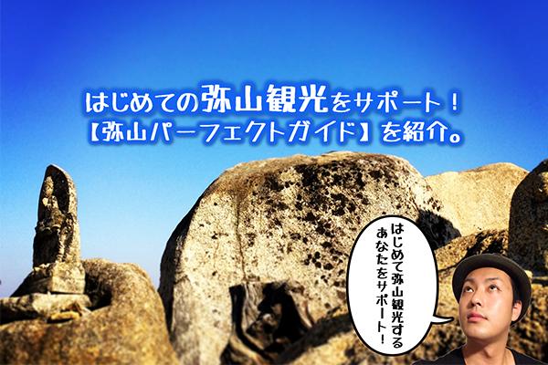 弥山観光パーフェクトガイド