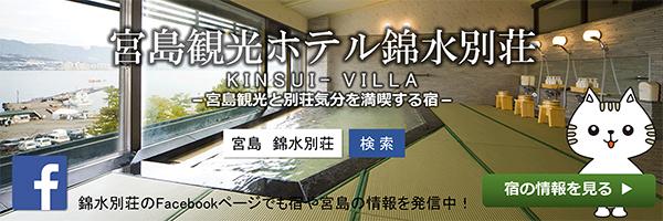 宮島 錦水別荘
