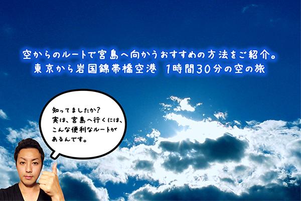 宮島空の旅