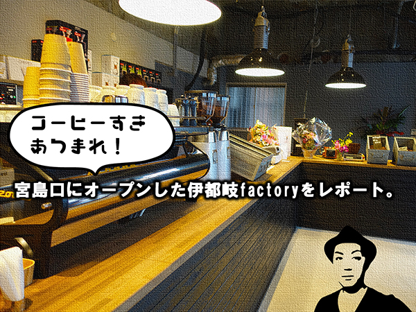 宮島 伊都岐factory