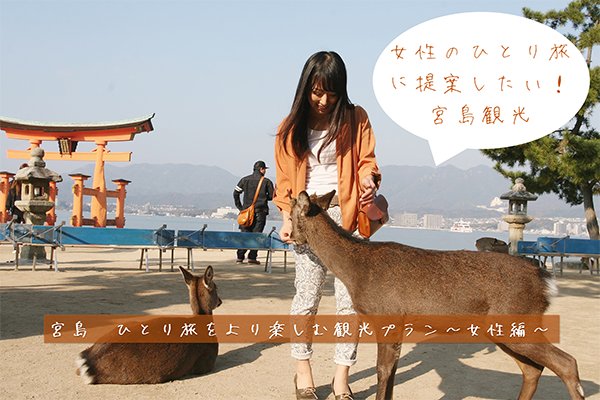 宮島 女性のひとり旅
