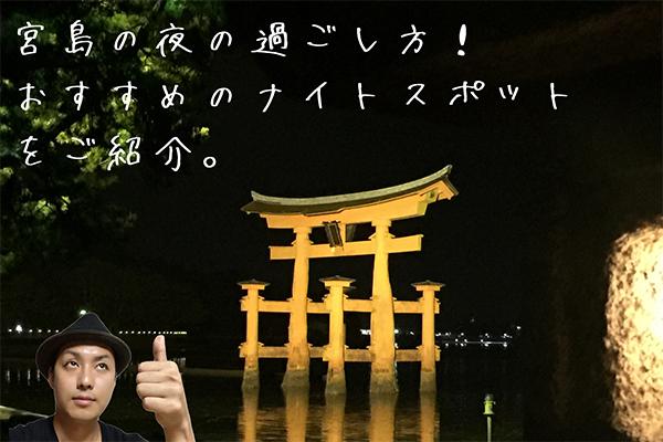 宮島の夜の過ごし方