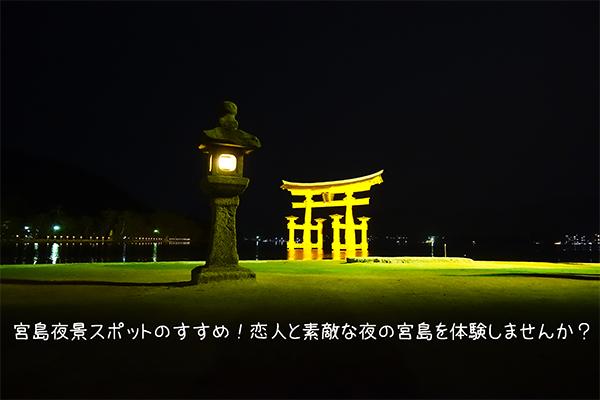 宮島夜景スポット