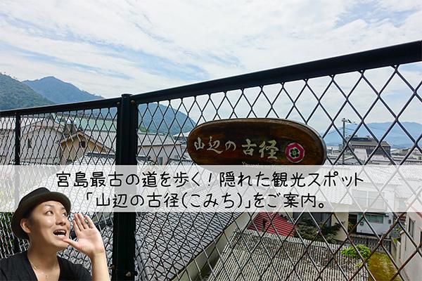 宮島 山辺の古径
