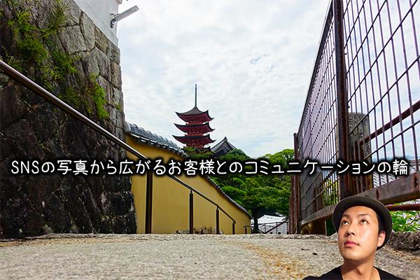 宮島観光アドバイザー
