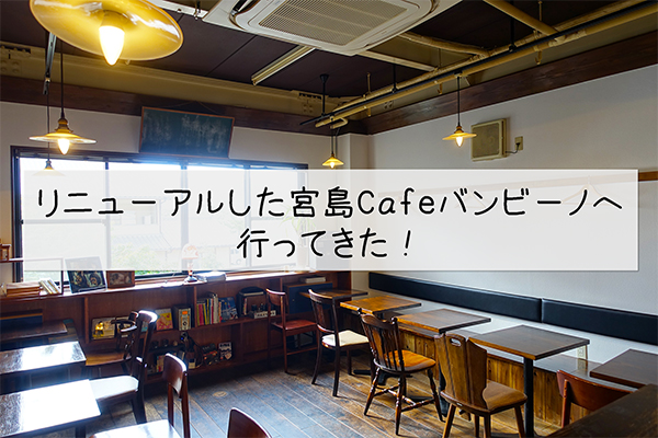 宮島Cafe&Berバンビーノ