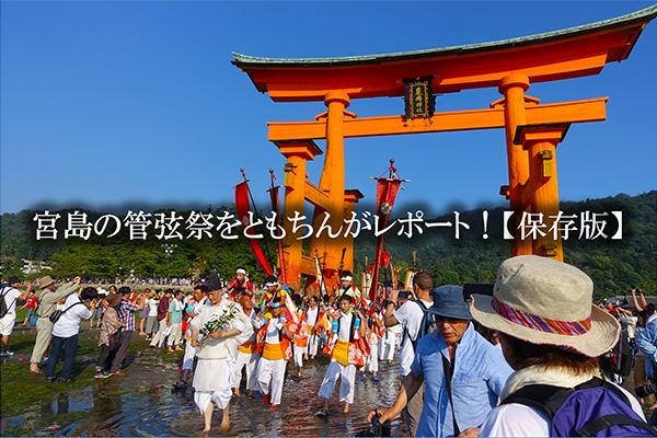 宮島 管弦祭