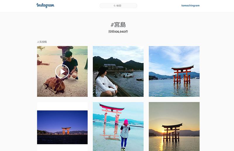 #宮島で検索 Instagram