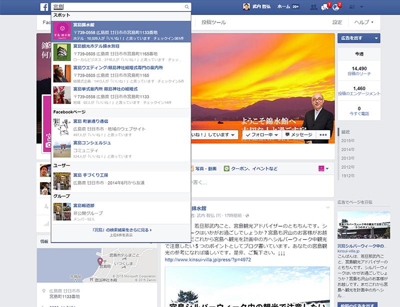 Facebookで宮島で検索
