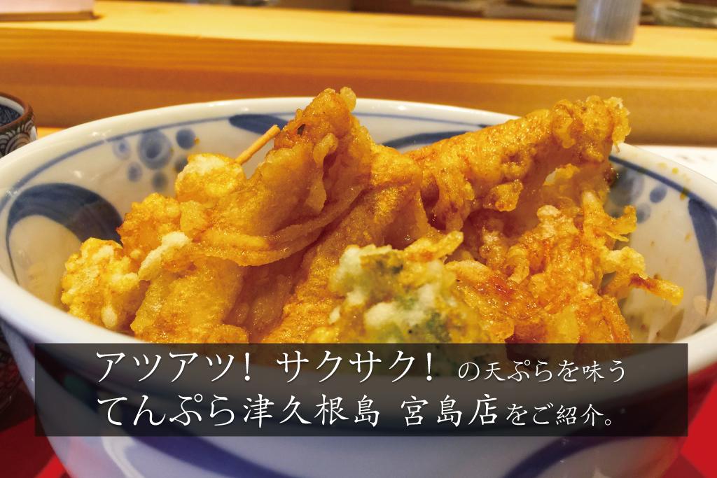 天ぷら津久根島