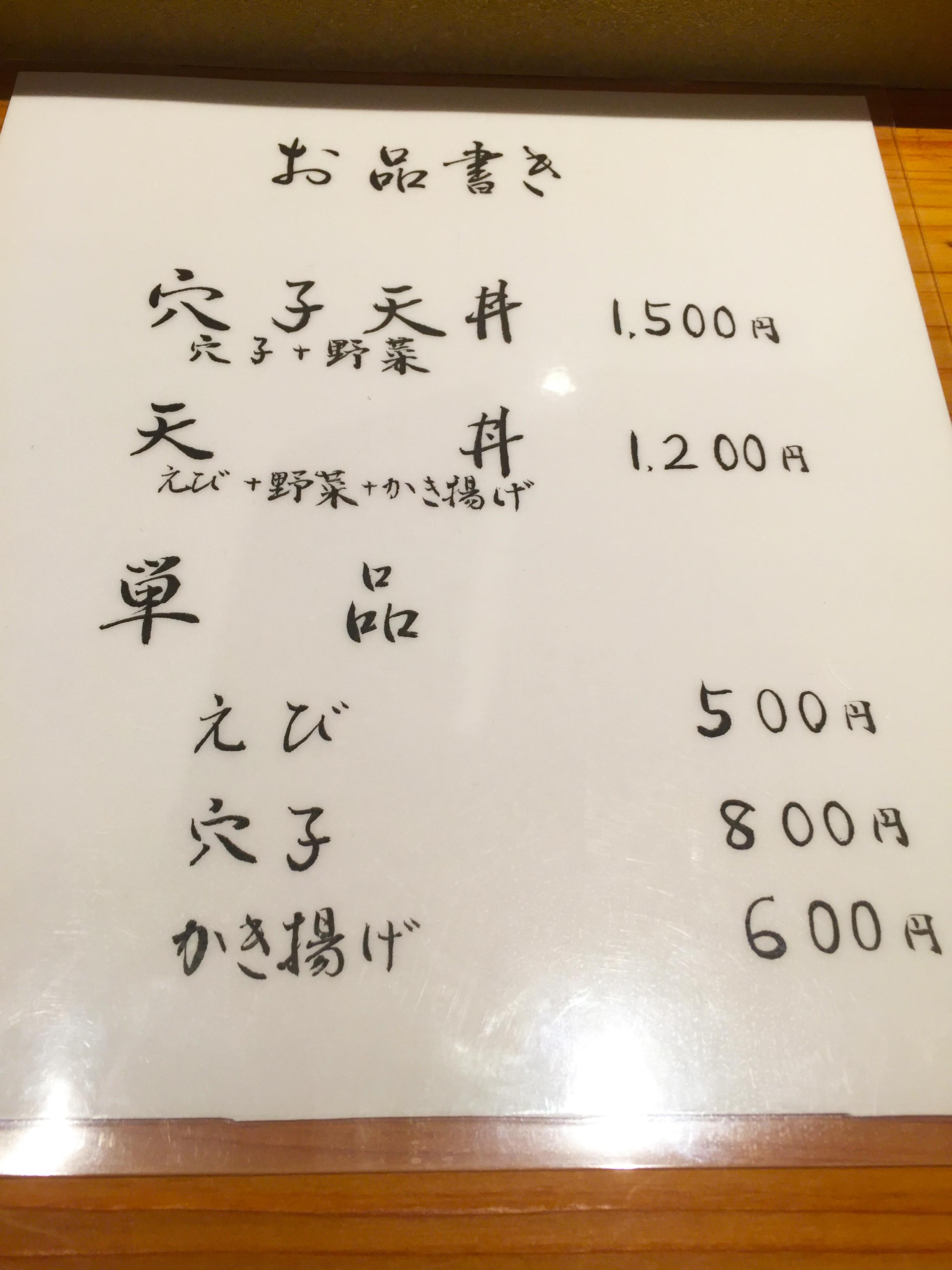 てんぷら津久根島7