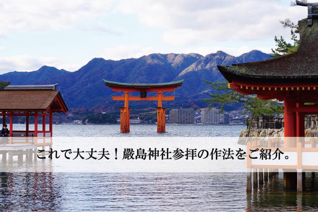 これで大丈夫!厳島神社参拝の作法をご紹介.