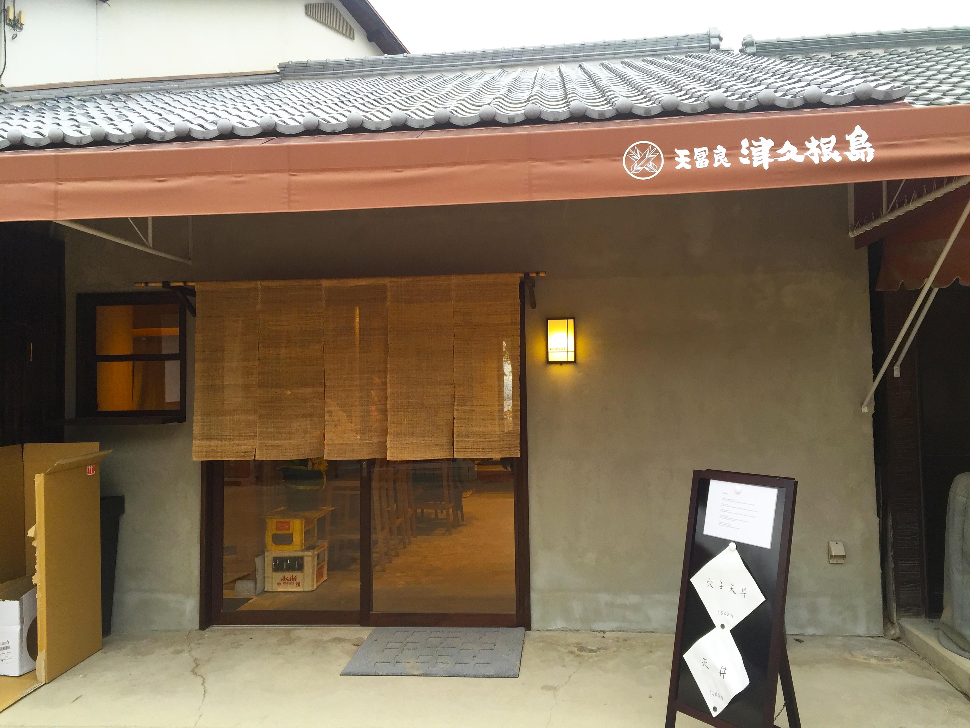 てんぷら津久根島9