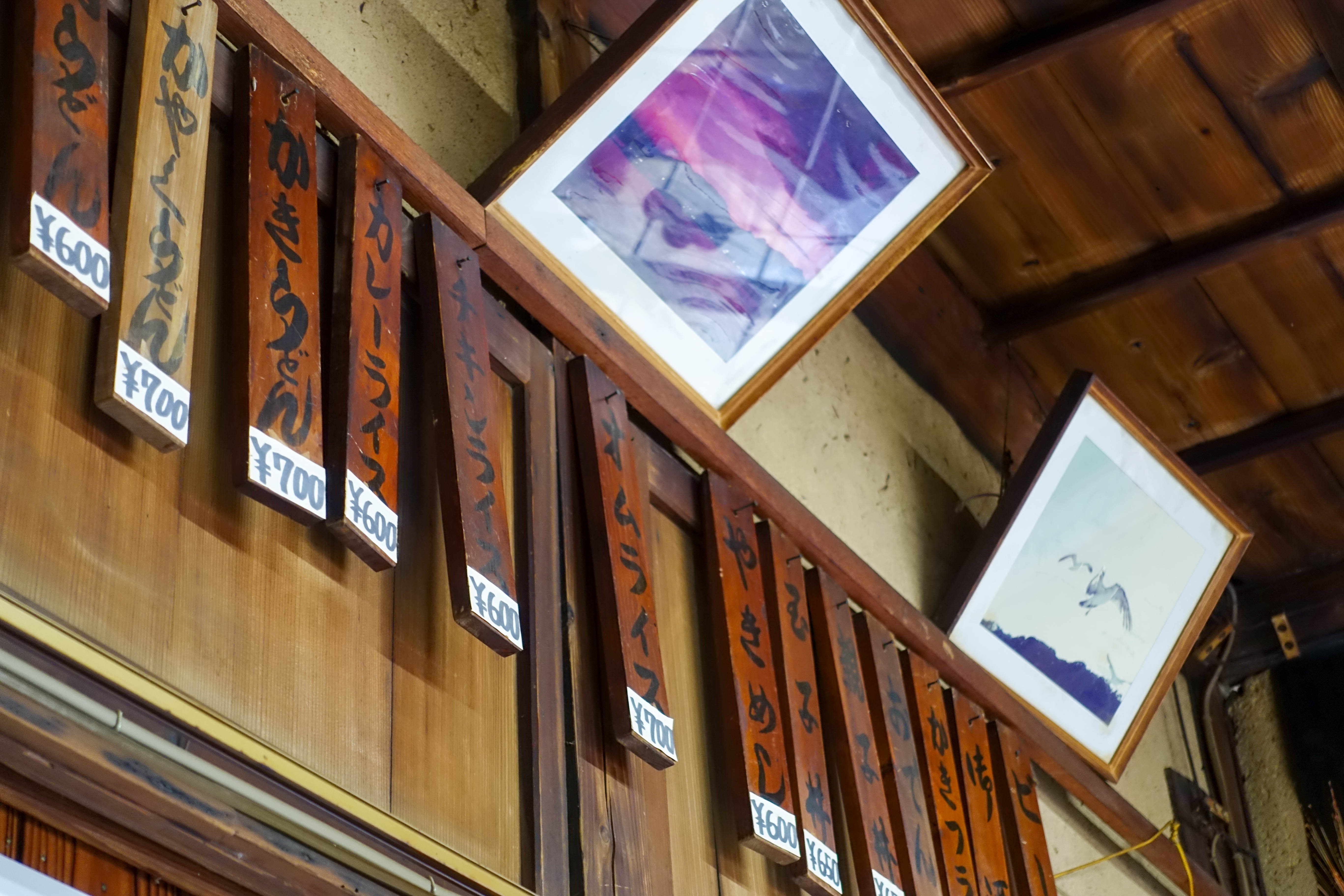山村茶屋 (2)