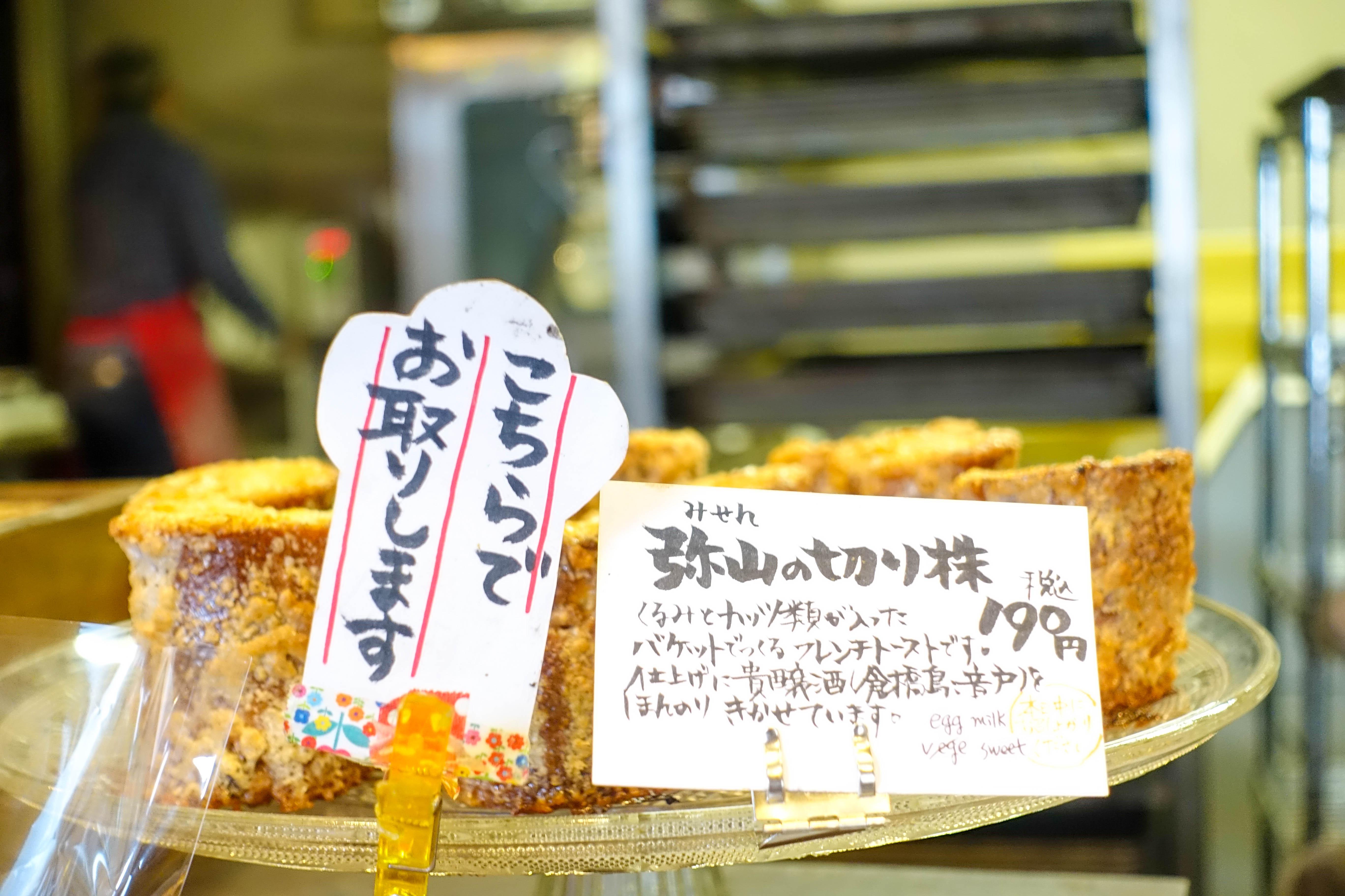 おひさまパン (11)