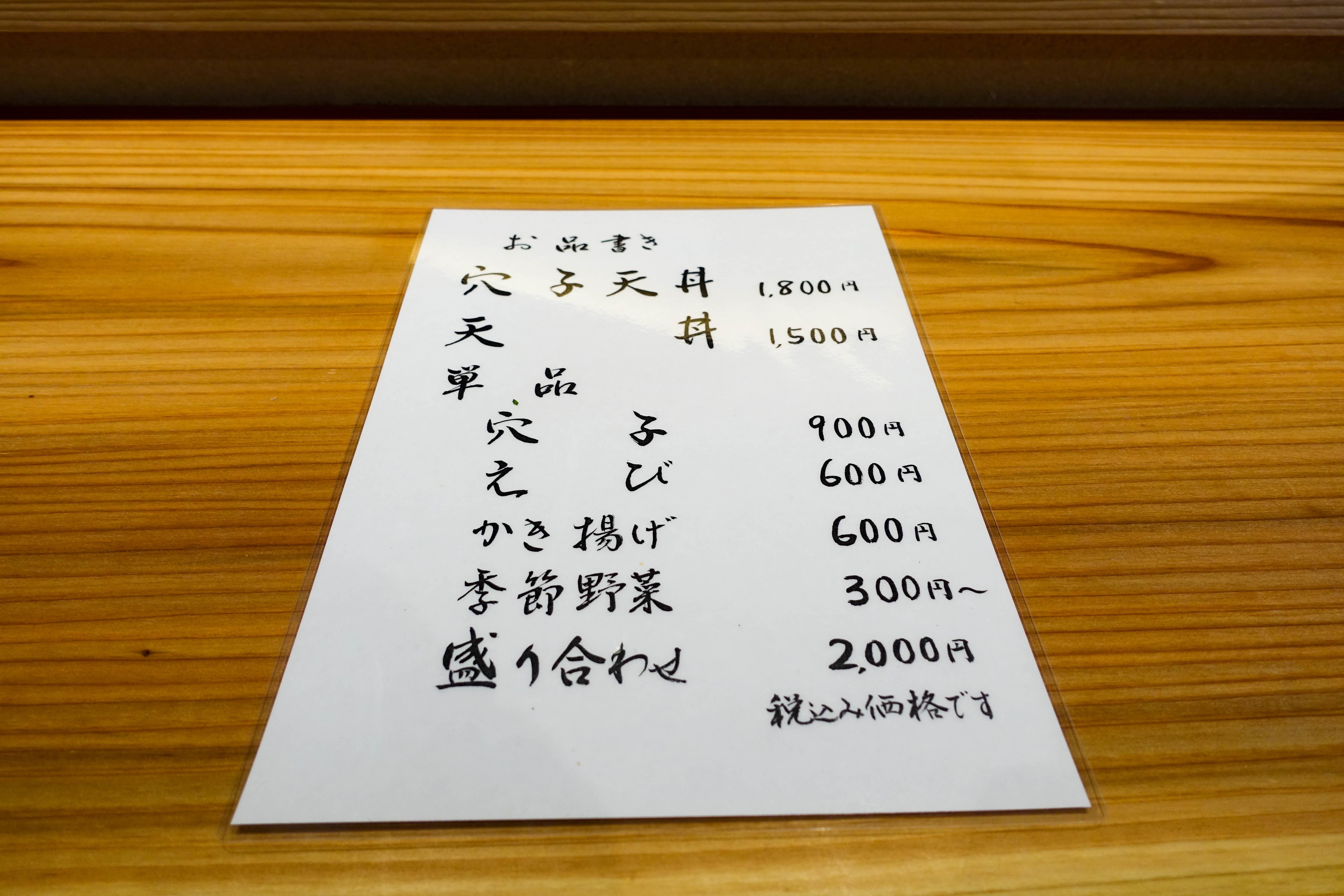 てんぷら津久根島 (14)