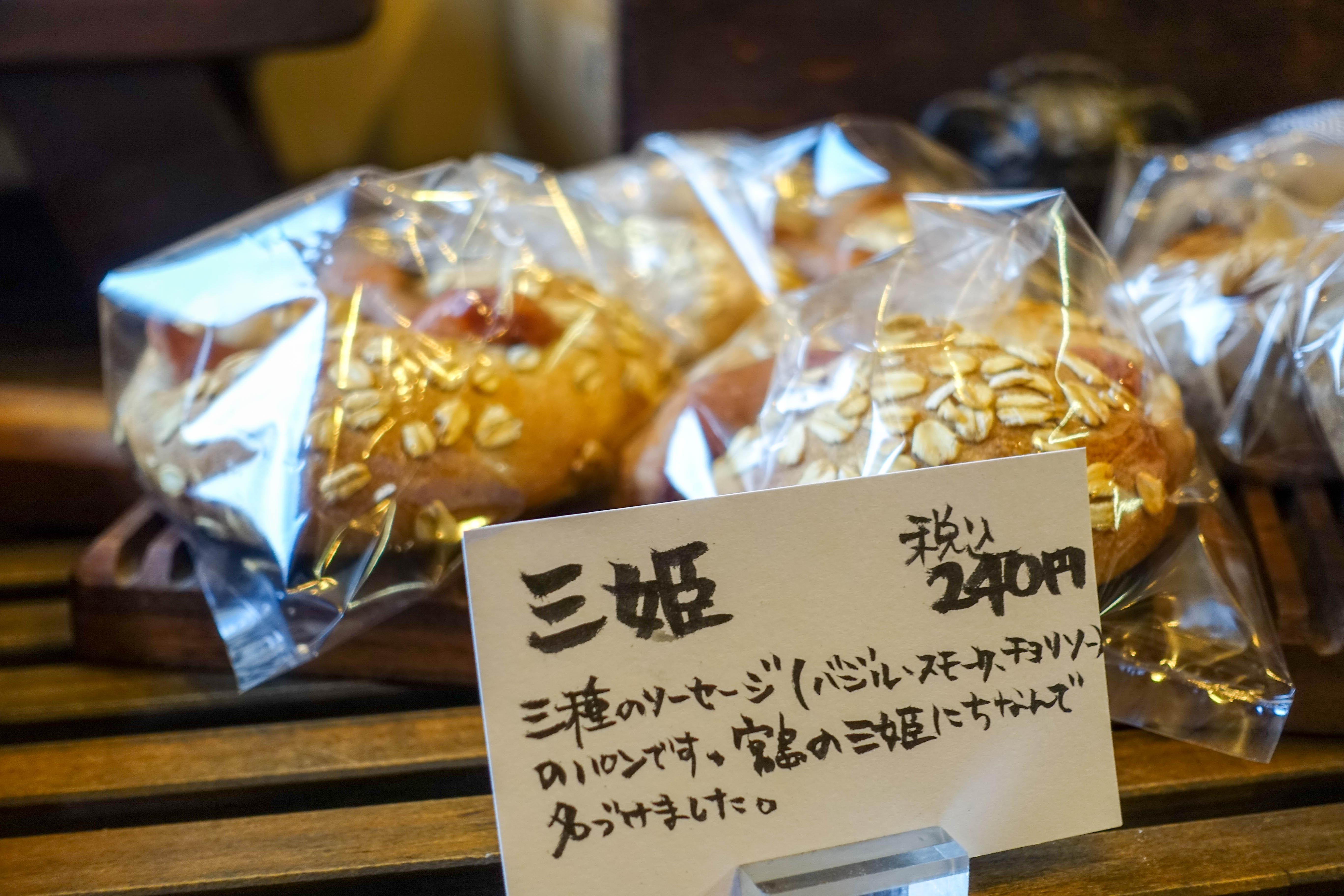 おひさまパン (4)