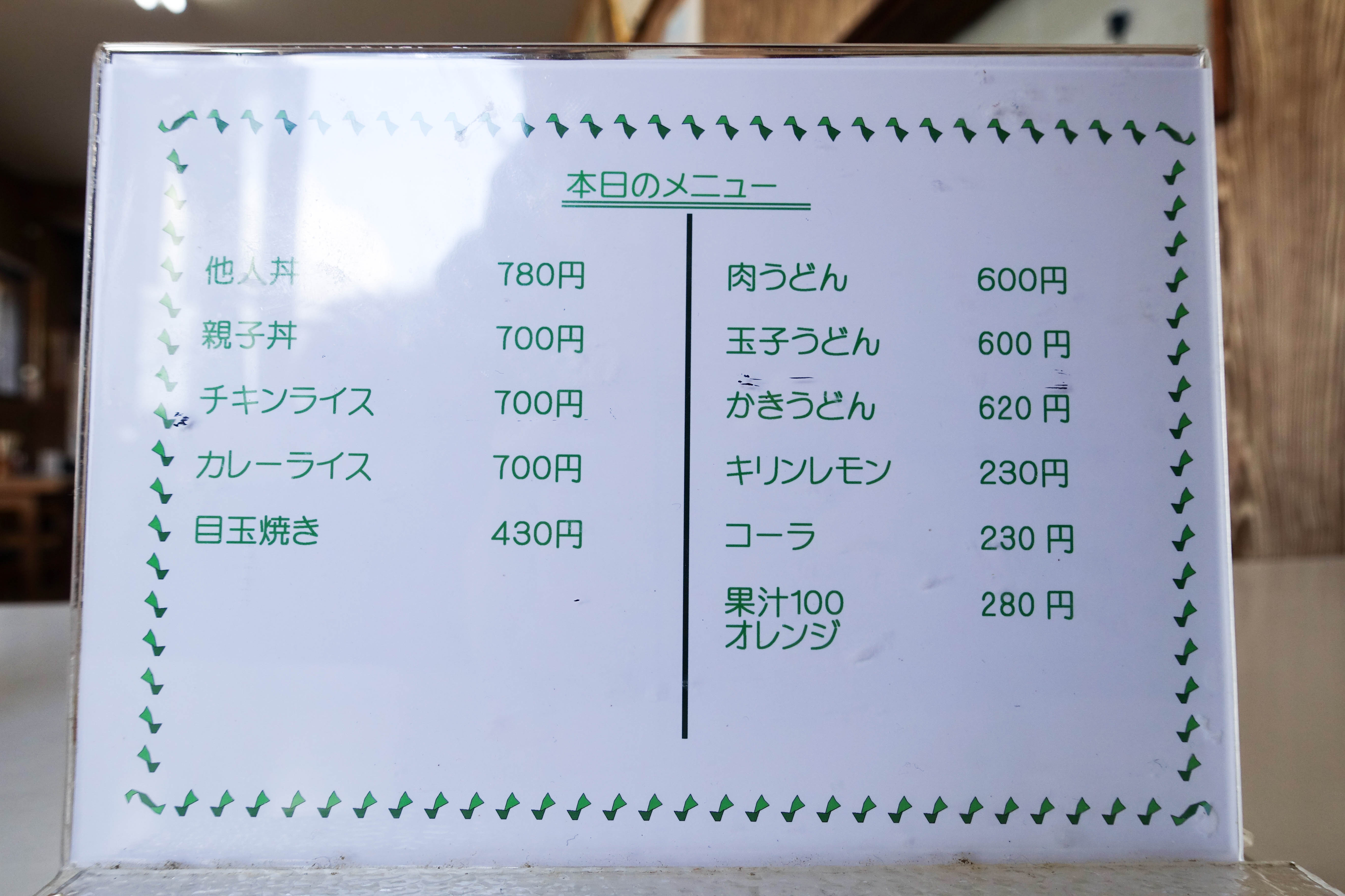 加福食堂 (8)